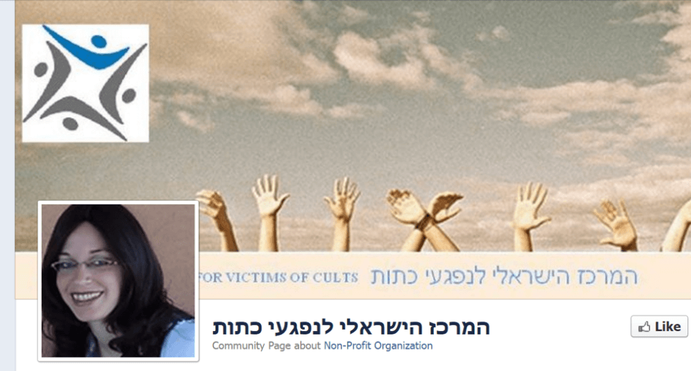 The Israeli Center for Cult Victims